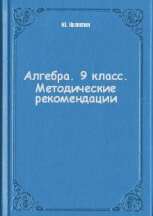 Обложка книги  - Алгебра. 9 класс. Методические рекомендации