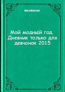 Обложка книги  - Мой модный год. Дневник только для девчонок 2015
