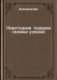 Обложка книги  - Новогодние подарки своими руками