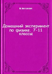 Обложка книги  - Домашний эксперимент по физике. 7-11 классы