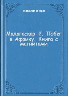 Обложка книги  - Мадагаскар-2. Побег в Африку. Книга с магнитами
