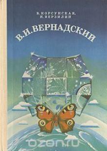 Обложка книги  - В. И. Вернадский