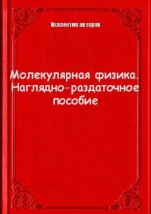 Обложка книги  - Молекулярная физика. Наглядно-раздаточное пособие