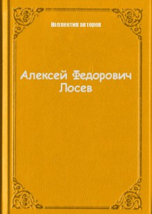 Обложка книги  - Алексей Федорович Лосев