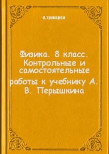 Обложка книги  - Физика. 8 класс. Контрольные и самостоятельные работы к учебнику А. В. Перышкина