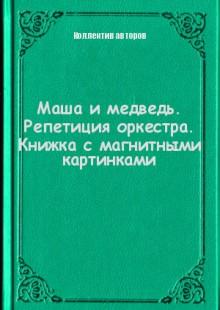 Обложка книги  - Маша и медведь. Репетиция оркестра. Книжка с магнитными картинками
