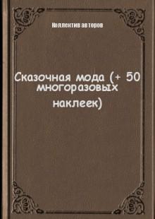 Обложка книги  - Сказочная мода (+ 50 многоразовых наклеек)