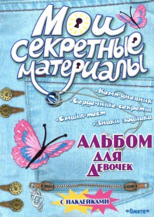 Обложка книги  - Мои секретные материалы. Альбом для девочек с наклейками. Джинсовый