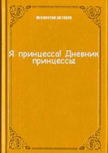 Обложка книги  - Я принцесса! Дневник принцессы