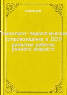 Обложка книги  - Психолого-педагогическое сопровождение в ДОУ развития ребенка раннего возраста