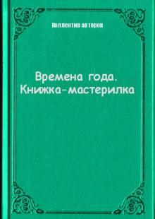 Обложка книги  - Времена года. Книжка-мастерилка