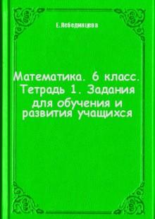 Обложка книги  - Математика. 6 класс. Тетрадь 1. Задания для обучения и развития учащихся