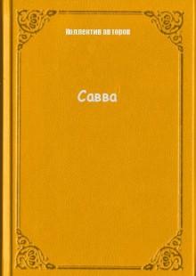 Обложка книги  - Савва