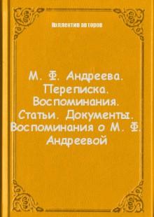 Обложка книги  - М. Ф. Андреева. Переписка. Воспоминания. Статьи. Документы. Воспоминания о М. Ф. Андреевой