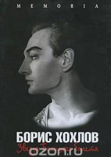 Обложка книги  - Борис Хохлов. Звезда Большого балета