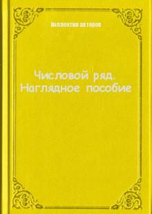 Обложка книги  - Числовой ряд. Наглядное пособие