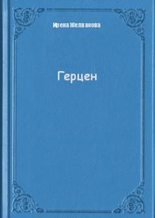 Обложка книги  - Герцен