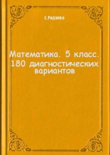 Обложка книги  - Математика. 5 класс. 180 диагностических вариантов