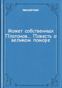 Обложка книги  - Может собственных Платонов… Повесть о великом поморе