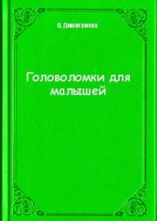Обложка книги  - Головоломки для малышей