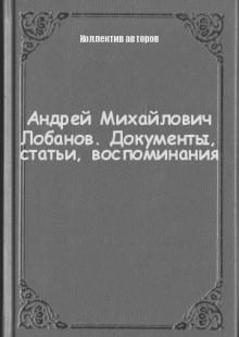 Обложка книги  - Андрей Михайлович Лобанов. Документы, статьи, воспоминания