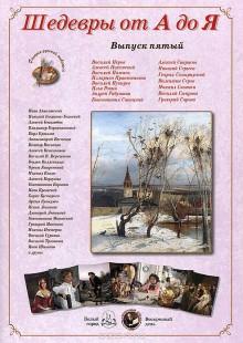 Обложка книги  - Шедевры от А до Я. Выпуск 5
