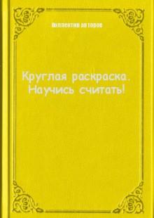 Обложка книги  - Круглая раскраска. Научись считать!