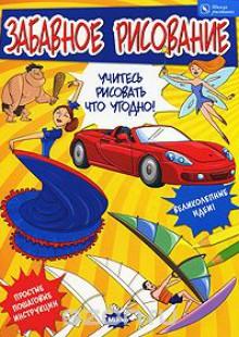 Обложка книги  - Забавное рисование