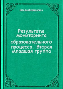Обложка книги  - Результаты мониторинга образовательного процесса. Вторая младшая группа