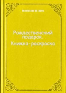 Обложка книги  - Рождественский подарок. Книжка-раскраска