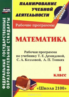 Обложка книги  - Математика. 1 класс. Рабочая программа по учебнику Т. Е. Демидовой, С. А. Козловой, А. П. Тонких