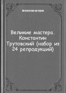 Обложка книги  - Великие мастера. Константин Трутовский (набор из 24 репродукций)