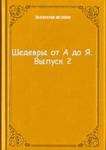 Обложка книги  - Шедевры от А до Я. Выпуск 2