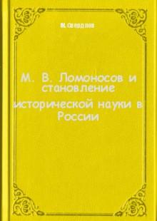 Обложка книги  - М. В. Ломоносов и становление исторической науки в России