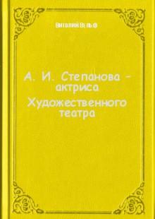 Обложка книги  - А. И. Степанова – актриса Художественного театра