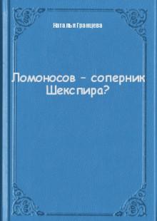 Обложка книги  - Ломоносов – соперник Шекспира?