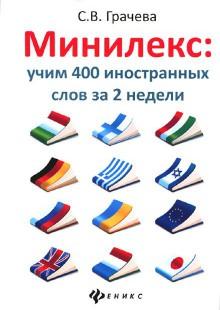 Обложка книги  - Минилекс. Учим 400 иностранных слов за 2 недели