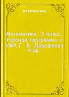 Обложка книги  - Математика. 2 класс. Рабочая программа к УМК Г. В. Дорофеева и др.