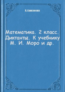 Обложка книги  - Математика. 2 класс. Диктанты. К учебнику М. И. Моро и др.
