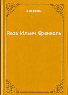 Обложка книги  - Яков Ильич Френкель