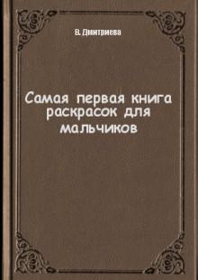 Обложка книги  - Самая первая книга раскрасок для мальчиков