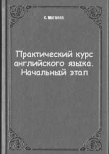 Обложка книги  - Практический курс английского языка. Начальный этап