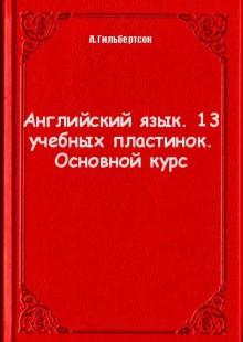 Обложка книги  - Английский язык. 13 учебных пластинок. Основной курс