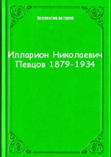 Обложка книги  - Илларион Николаевич Певцов 1879-1934