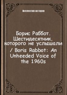 Обложка книги  - Борис Раббот. Шестидесятник, которого не услышали / Boris Rabbot: An Unheeded Voice of the 1960s