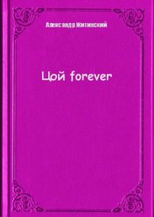 Обложка книги  - Цой forever