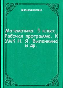 Обложка книги  - Математика. 5 класс. Рабочая программа. К УМК Н. Я. Виленкина и др.