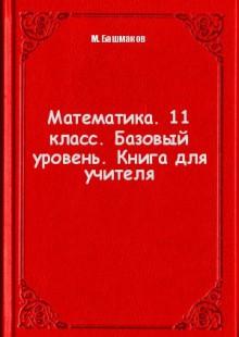 Обложка книги  - Математика. 11 класс. Базовый уровень. Книга для учителя