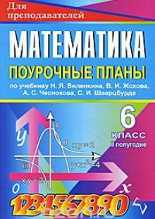 Обложка книги  - Математика. 6 класс. 2 полугодие. Поурочные планы
