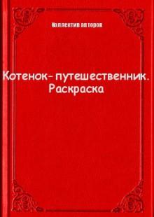 Обложка книги  - Котенок-путешественник. Раскраска